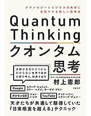 クオンタム思考 テクノロジーとビジネスの未来に先回りする新しい思考法