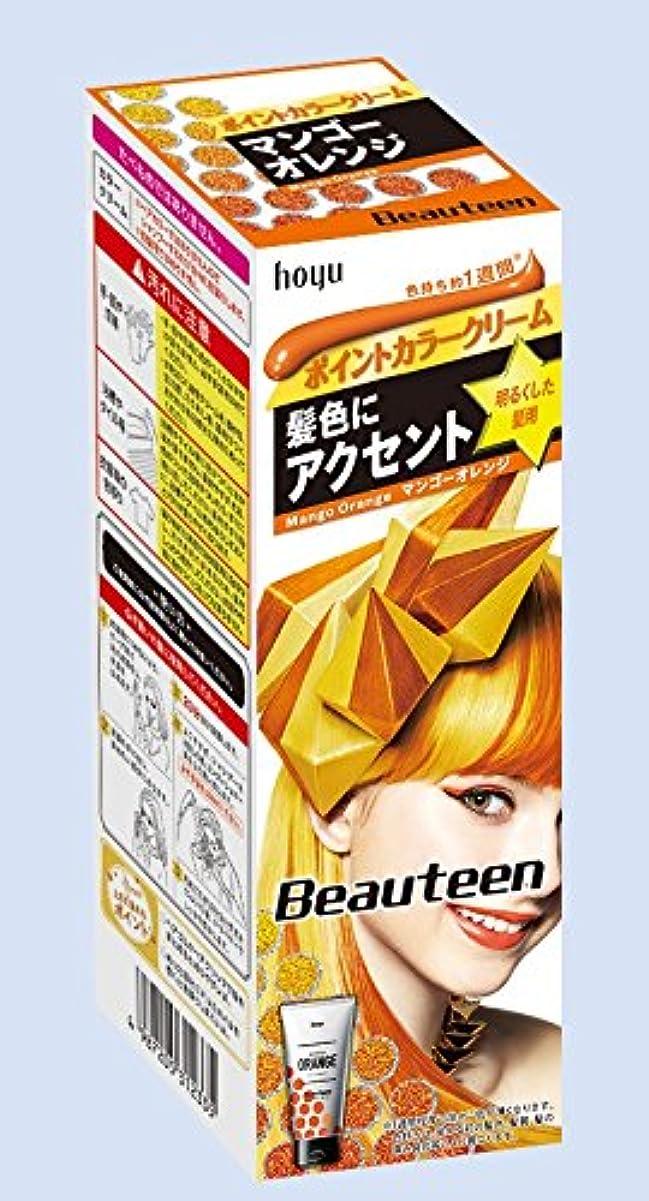求人焦げ再びBeauteen(ビューティーン) ポイントカラークリーム マンゴーオレンジ × 3個セット