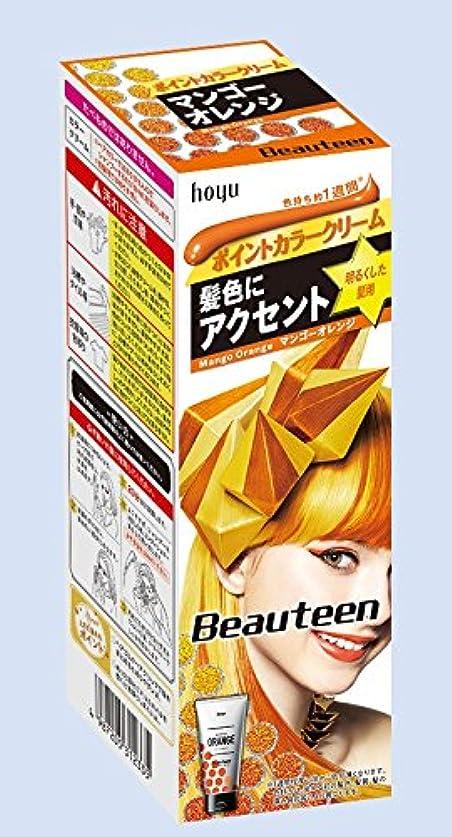 宿命ストレッチ柔らかさBeauteen(ビューティーン) ポイントカラークリーム マンゴーオレンジ × 3個セット