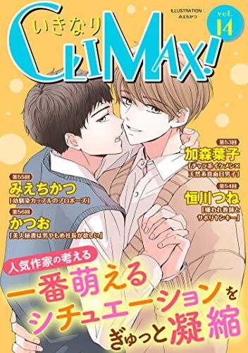 いきなりCLIMAX!Vol.14 (BL宣言)