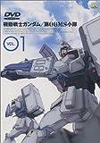 機動戦士ガンダム 第08MS小隊 VOL.1[DVD]