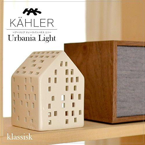 【正規日本代理店品】KAHLER/ケーラー Urbania/アーバニア klassisk クラシック( H:95mm 品番:15314) ティーライトハウス