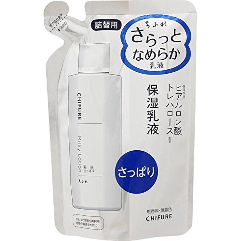 発行サーバ解明するちふれ 乳液さっぱりタイプN詰替用 150ML