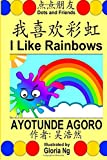 I Like Rainbows: A Bilingual Chinese-English Simplified Edition Illustrated...