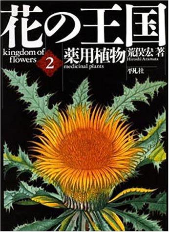 薬用植物 (花の王国)