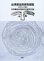 台湾原住民研究概覧―日本からの視点