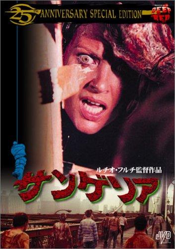 【第28位(同率)】J.V.D.(ジェイ・ブイ・ディー)『サンゲリア 25周年記念スペシャルエディション』
