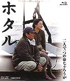ホタル[Blu-ray/ブルーレイ]