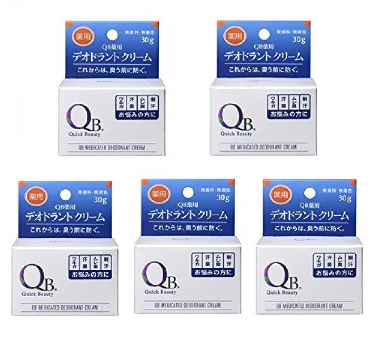 発表する蒸クリーム※5個セットQB薬用デオドラントクリーム 30g 医薬部外品