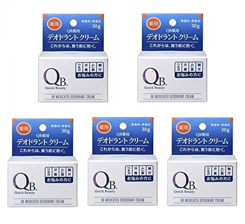アプローチコピー噴水※5個セットQB薬用デオドラントクリーム 30g 医薬部外品