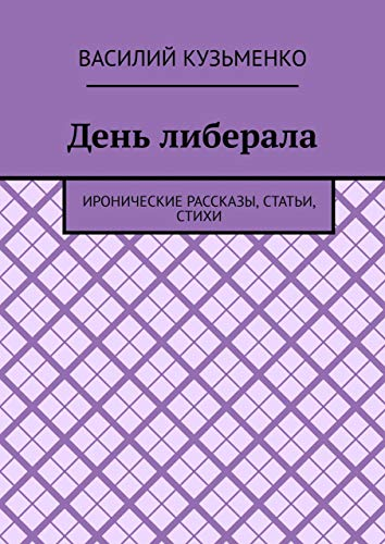 День либерала: Иронические рассказы, статьи, стихи (Russian Edition)
