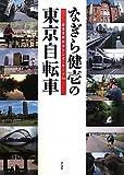 なぎら健壱の東京自転車 おすすめポタリング・ルート14