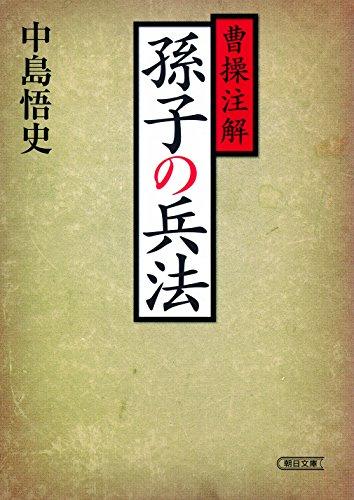 曹操注解 孫子の兵法 (朝日文庫)