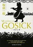 GOSICK VI ゴシック・仮面舞踏会の夜 (角川文庫)