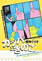 カッパときのこ (IDコミックススペシャル ZERO-SUMコミックス)