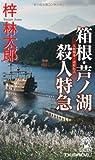 箱根・芦ノ湖殺人特急(トクマ・ノベルズ)
