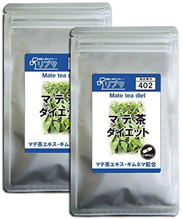 疫病ロードハウス大きいマテ茶ダイエット 約3か月分×2袋 C-402-2