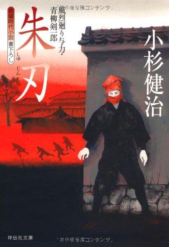 朱刃〔風烈廻り与力・青柳剣一郎〕 (祥伝社文庫)