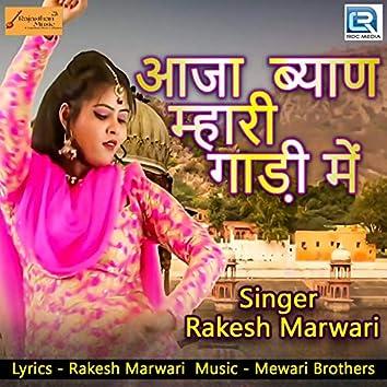 Aaja Byan Mhari Gaadi Mein