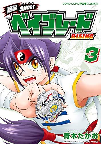 爆転SHOOT ベイブレードRISING (3) (てんとう虫コミックススペシャル)_0