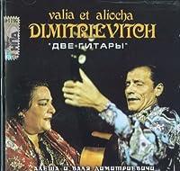 Valia et Aliocha Dimitrievitch. Dve gitary