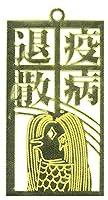 青山リボン リボンタグ 疫病退散 45mm×80mm 07110-004 ゴールド