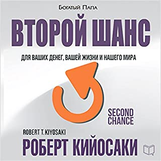 Second Chance: for Your Money, Your Life and Our World [Russian Edition]                   Autor:                                                                                                                                 Robert T. Kiyosaki                               Sprecher:                                                                                                                                 Denis Garmash                      Spieldauer: 9 Std. und 54 Min.     2 Bewertungen     Gesamt 5,0