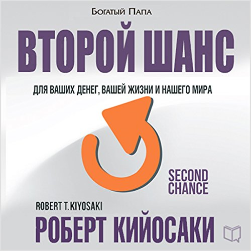 Second Chance: for Your Money, Your Life and Our World [Russian Edition] audiobook cover art