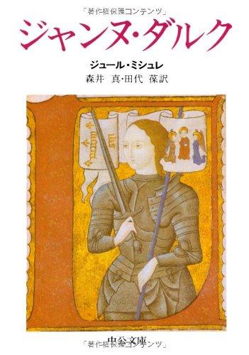 ジャンヌ・ダルク (中公文庫)