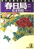 春日局 (2) (光文社文庫)
