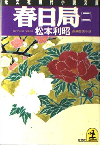 春日局 (2) (光文社文庫)の詳細を見る