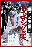 ピラニア軍団 ダボシャツの天 [DVD]