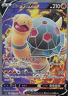 ポケモンカードゲーム S1H 061/060 コータスV 炎 (SR スーパーレア) 拡張パック シールド