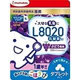チュチュベビー L8020乳酸菌入タブレット ぶどう風味 × 3個