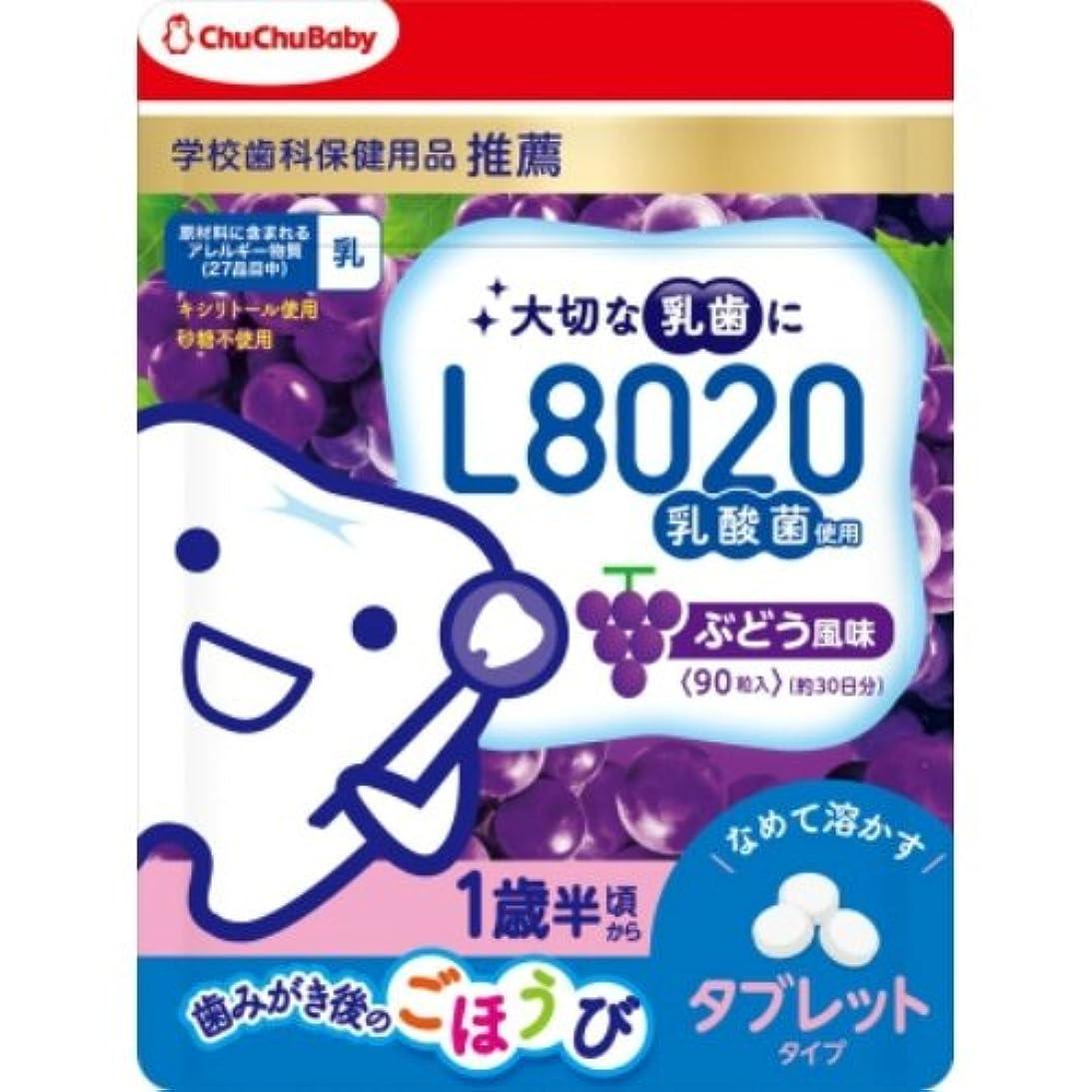 ハッチ残基契約したL8020乳酸菌チュチュベビータブレットぶどう風味 × 5個セット