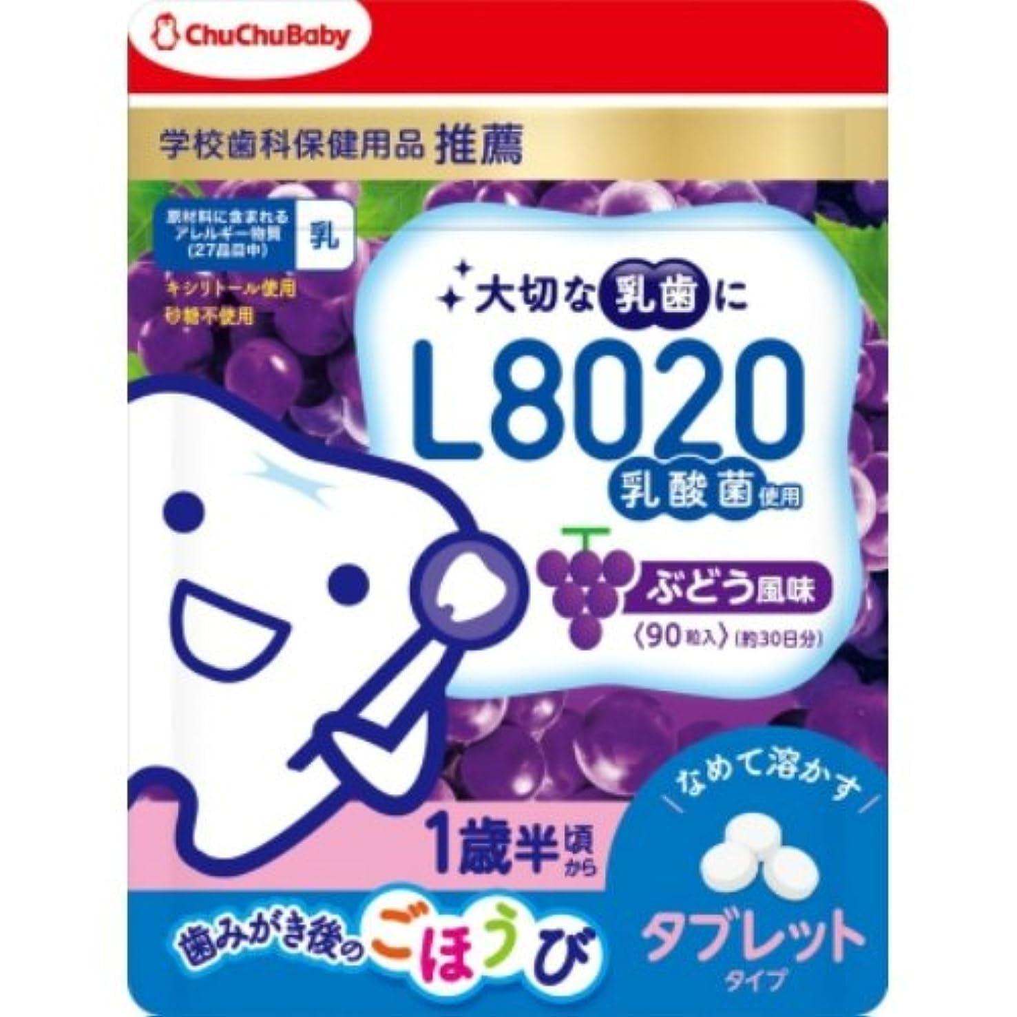 でワイプテンション【60個セット】チュチュベビー L8020菌入タブレット ぶどう味×60個セット 1ケース分