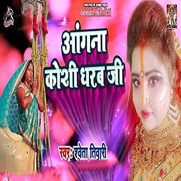 Angna Koshi Dharab Jee