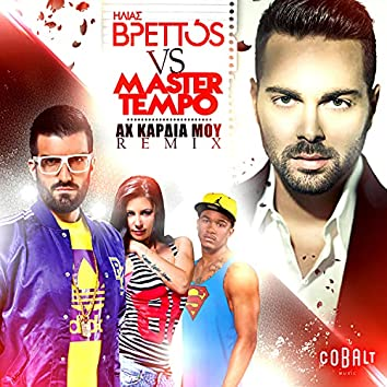 Ah Kardia Mou (Remix)