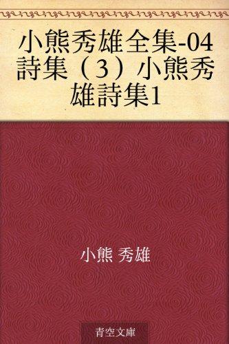 小熊秀雄全集-04 詩集(3)小熊秀雄詩集1の詳細を見る