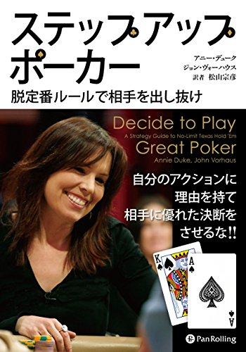 ステップアップポーカー ──脱定番ルールで相手を出し抜け (カジノブックシリーズ)