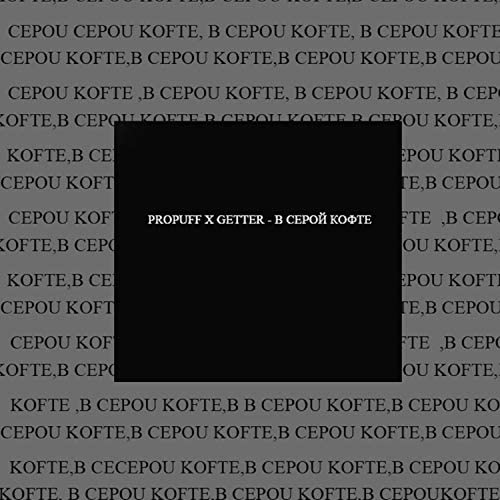 PROPUFF & Getter
