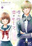 噂の彼と、恋のヒミツ。(1) (プリンセス・コミックス プチプリ)