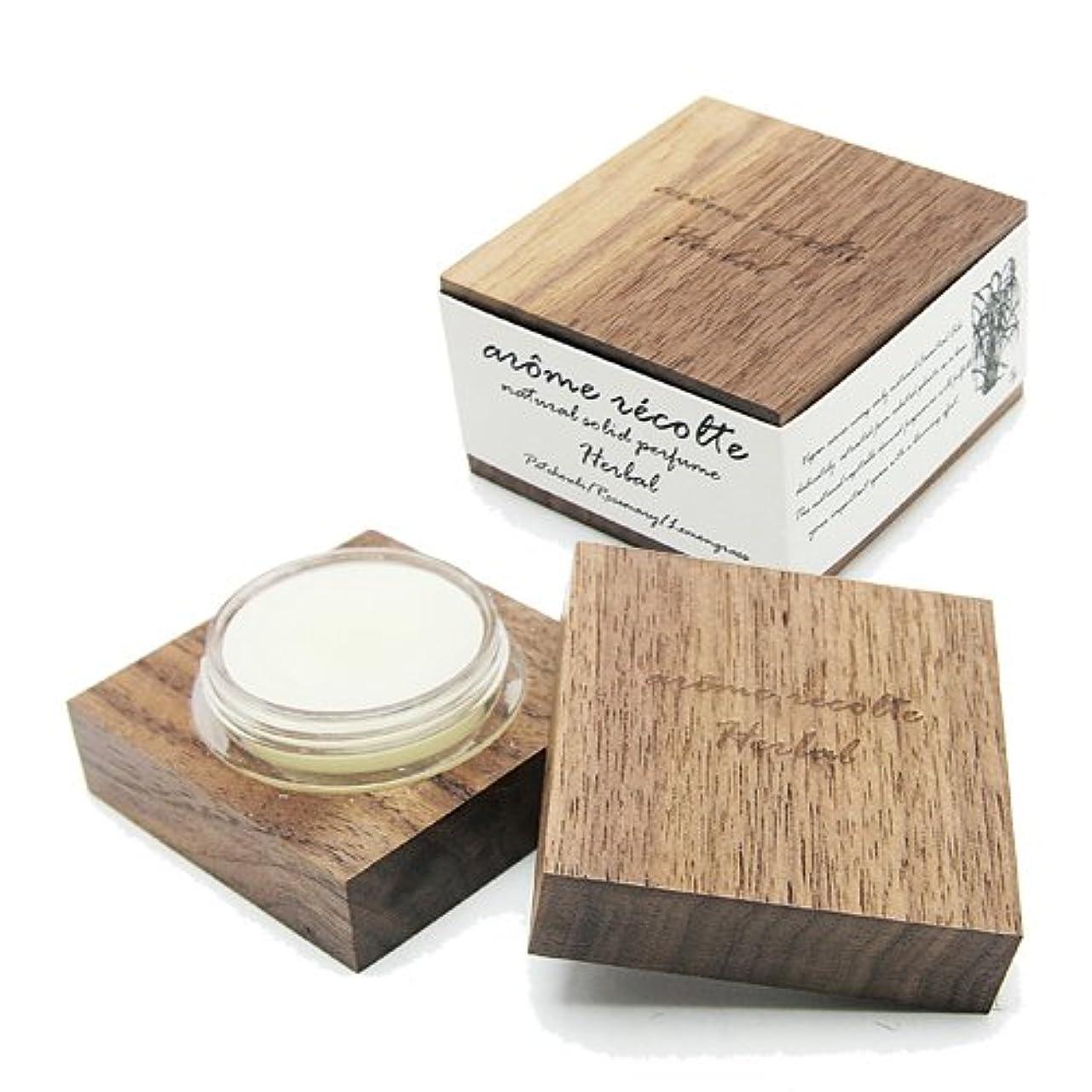 香りシェア時制アロマレコルト ナチュラル ソリッドパフューム ハーバル Herbal arome recolte 練り香水