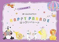 【ベビーカタログギフト】 はっぴいパレード パンダの音楽隊(出産祝いギフト)
