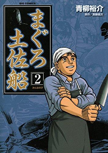 まぐろ土佐船(2) (ビッグコミックス)