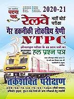Railway NTPC Reasoning 2020-2021 (2016-A)