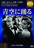 青空に踊る[DVD]