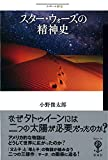 スター・ウォーズの精神史 (フィギュール彩)