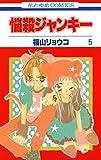 悩殺ジャンキー 5 (花とゆめコミックス)