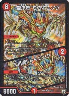 """デュエルマスターズ/DMEX-04/41/SR/龍爪者""""SVN""""ムソウ/二爪流トレーニング"""